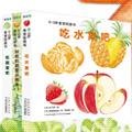 【试读】《好好吃的水果蔬菜》