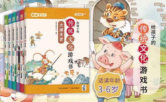 【第2061期试读】《给孩子的传统文化游戏书 玩出专注力》(0113-0124)