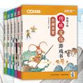 【试读】《给孩子的传统文化游戏书 玩出专注力》