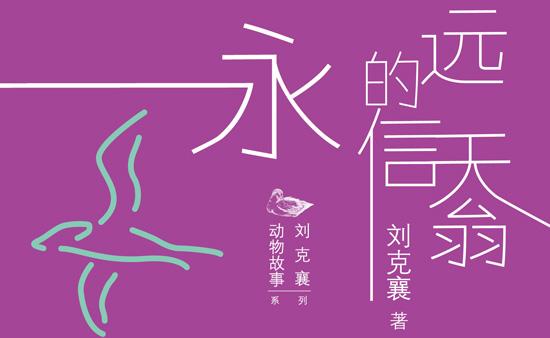 【第2062期试读】《永远的信天翁》(刘克襄动物故事)(0114-0124)