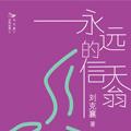 【试读】《永远的信天翁》(刘克襄动物故事)