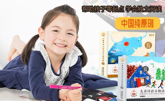 【第2063期试读】《小羊上山儿童汉语分级读物》(0115-0124)