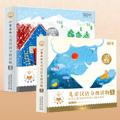 【试读】《小羊上山儿童汉语分级读物》