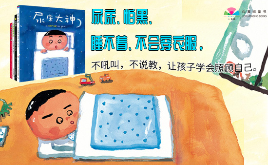 【第2064期試讀】《我不怕?2~6歲自理難題有辦法》(0120-0223)