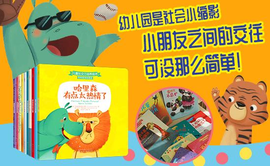 【第2066期試讀】《小進步兒童社交力培養繪本》(0128-0202)