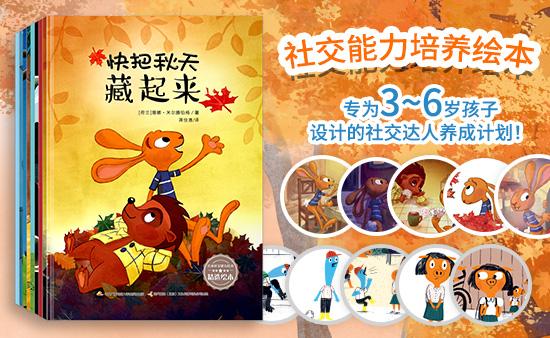 【第2067期試讀】《兒童社交能力培養精選繪本》(0203-0223)