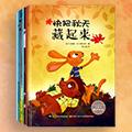 【试读】《儿童社交能力培养精选绘本》