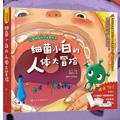 【试读】《细菌小白的人体大冒险》