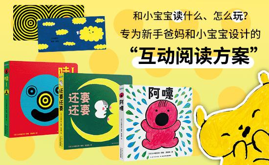 【第2077期试读】《0岁宝宝游戏绘本》全3册(0324-0404)