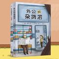 【试读】《外公的杂货店》