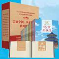 【试读】《美丽中国•从家乡出发》