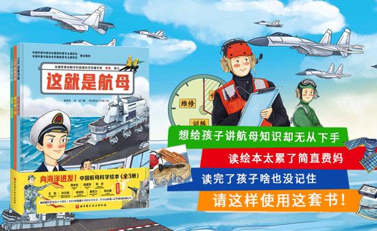 【第2117期试读】《 向海洋进发•中国航母科学绘本》(0903-0912)