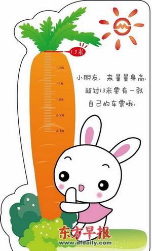 儿童免票线上调至1.3米