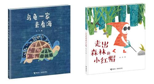 用传统手工布艺编制东方山水之情 原创图画书《乌龟一家去看海》将历